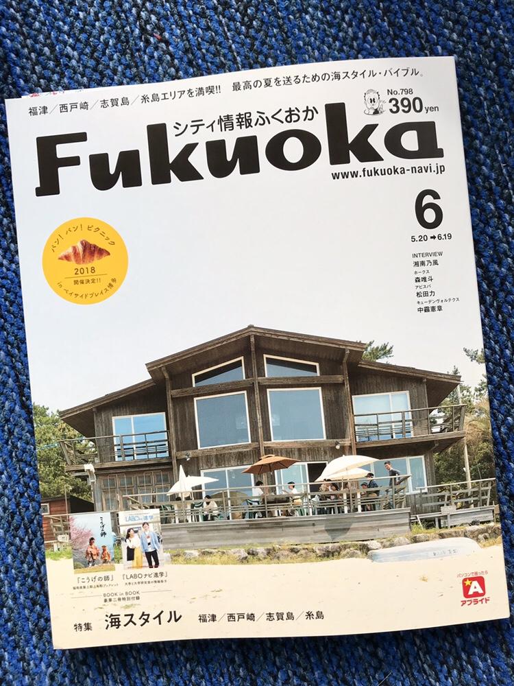 シティ情報 Fukuoka 6月号に掲載!