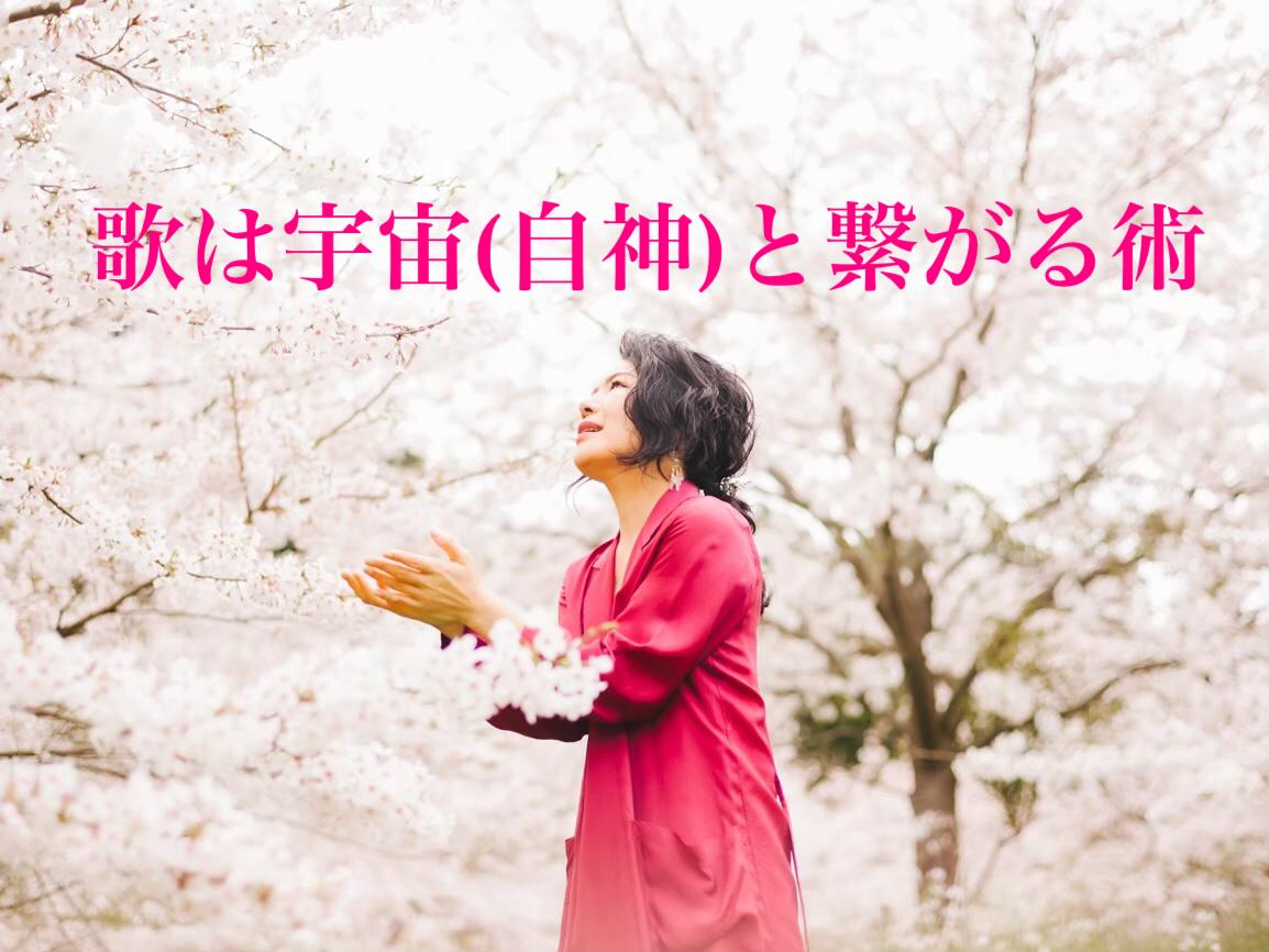 """歌うことは神と繋がる""""太古の叡智"""""""