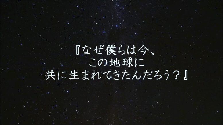星の王子さまと「宇宙の約束」